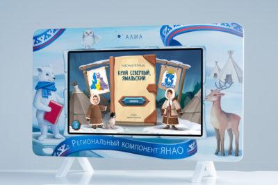 """АЛМА """"Региональный компонент ЯНАО"""""""