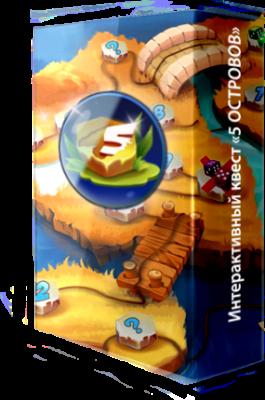 Интерактивный квест 5 Островов